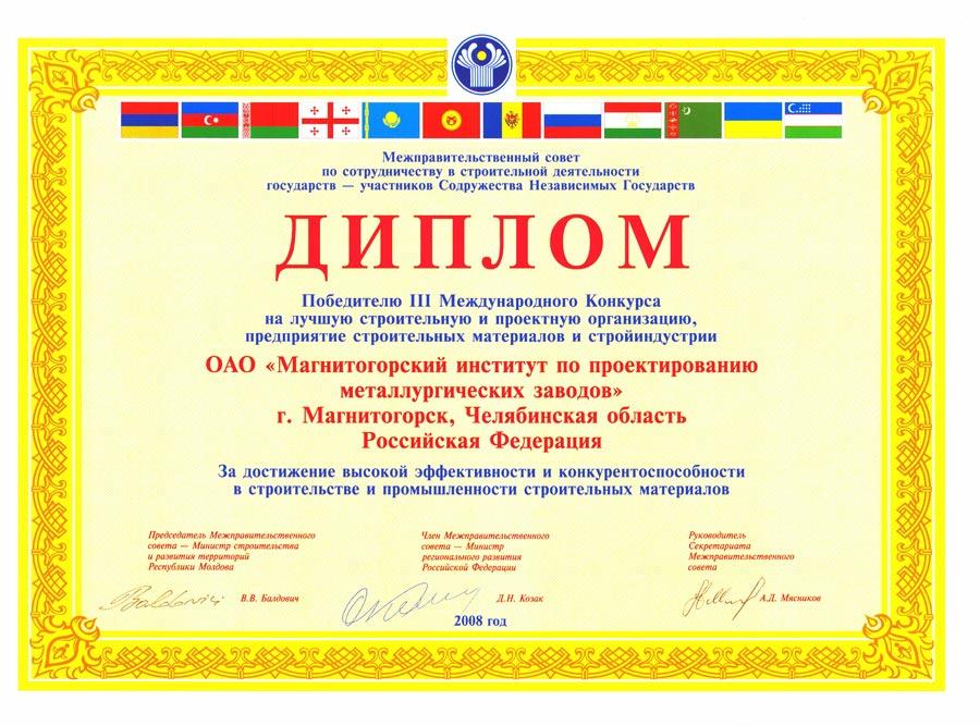 menulevel2_diplom SNG 2008.jpg
