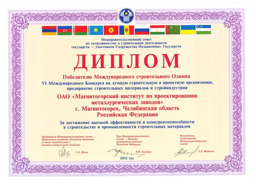 menulevel2_diplom SNG 2011.jpg