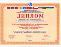 Диплом СНГ 2006г.