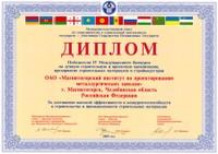 Диплом СНГ 2009г.