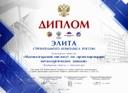 """Диплом """"Элита строительного комплекса России"""" 2021г."""