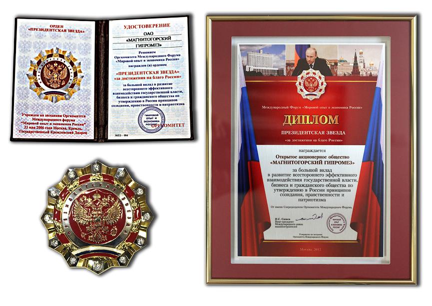 menulevel2_2012-PREZIDENTSKAYA ZVEZDA-50-70.jpg