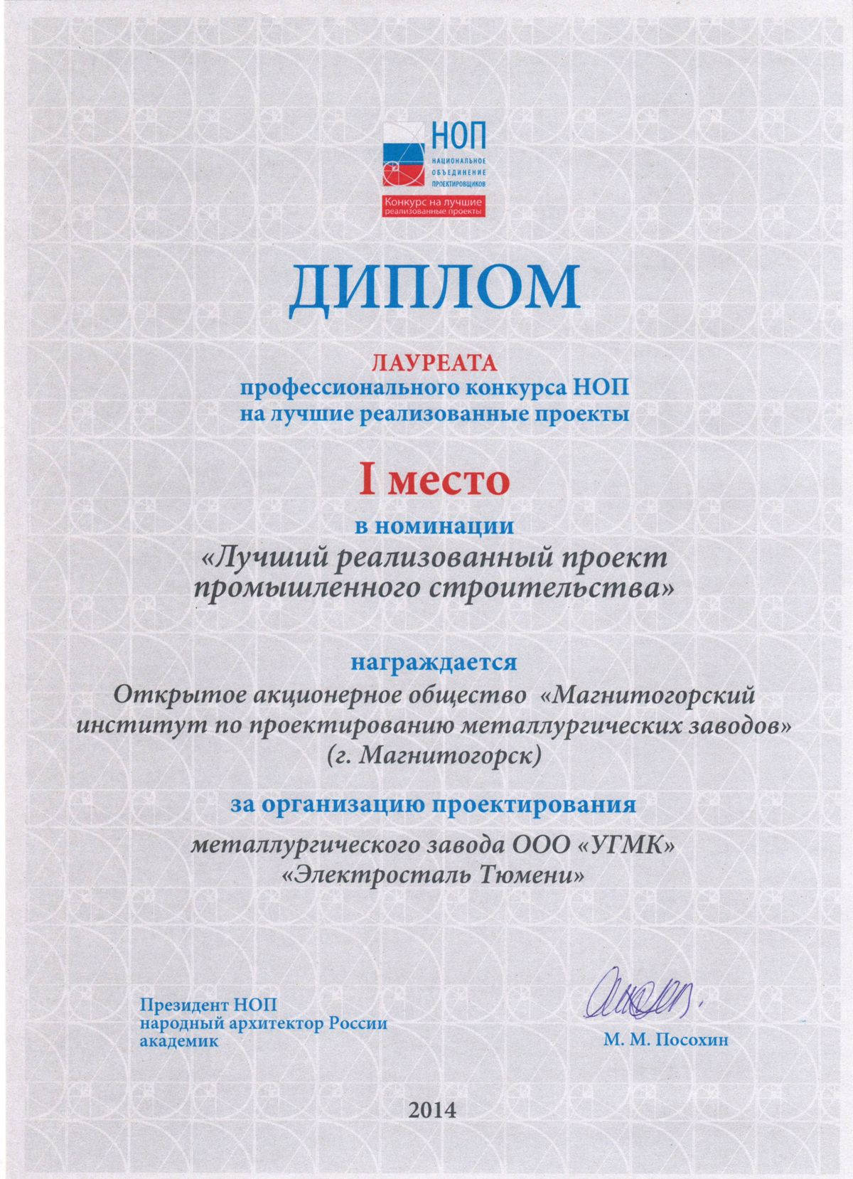 menulevel2_copy_of_SAIT_2013-DIPLOM NOP za LPC11.jpg