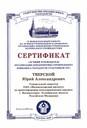 Сертификат СНГ 2008г.